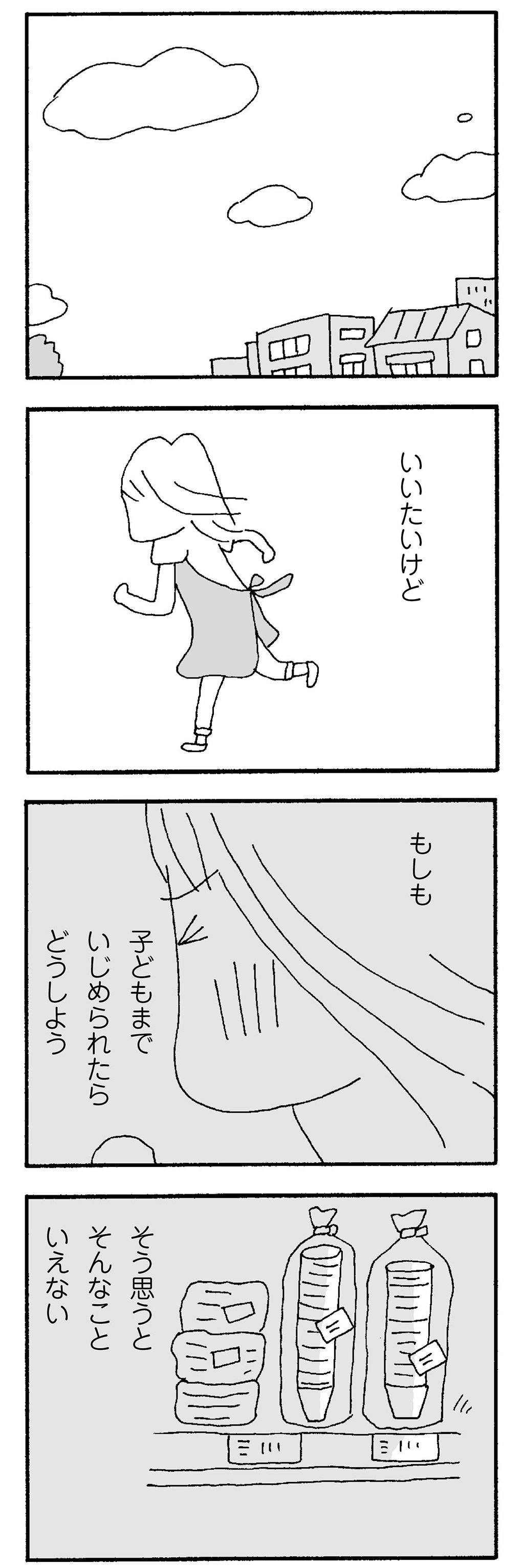 いじめ シナモロール