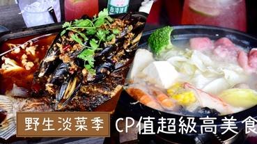 【台中大里美食推薦】水貨-烤魚火鍋-整整1公斤的淡菜,超大尾魚超值享受。