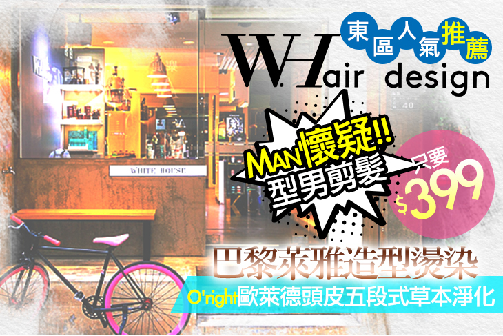【台北】WHITE HOUSE Hair Design #GOMAJI吃喝玩樂券#電子票券#美髮