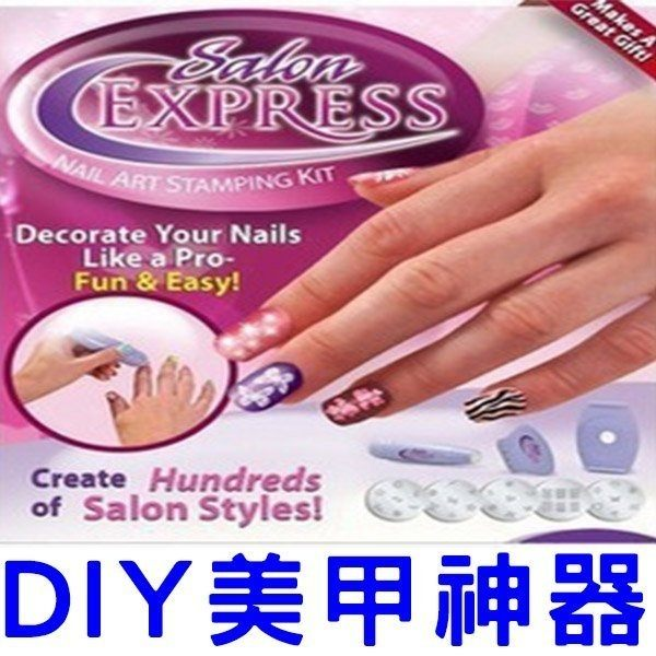 魔力美甲器 指甲彩繪 美甲工具 指甲印花器nsalon Express 指甲彩繪印花機器美甲組