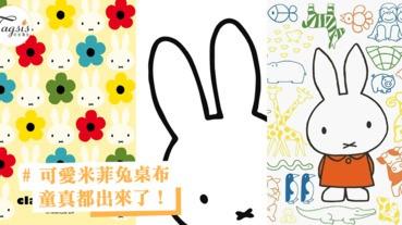 大人小孩也喜歡的兔子~可愛米菲兔桌布,一看到她童真都出來了!