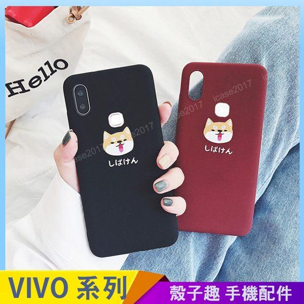瞇眼柴犬 VIVO V11 V11i Y81 X21 V9 V7 plus 手機殼 療育汪星人 酒紅色手機套 V7+ 保護殼保護套 磨砂軟殼