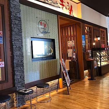 ぎゅう丸 みらい長崎ココウォーク店のundefinedに実際訪問訪問したユーザーunknownさんが新しく投稿した新着口コミの写真