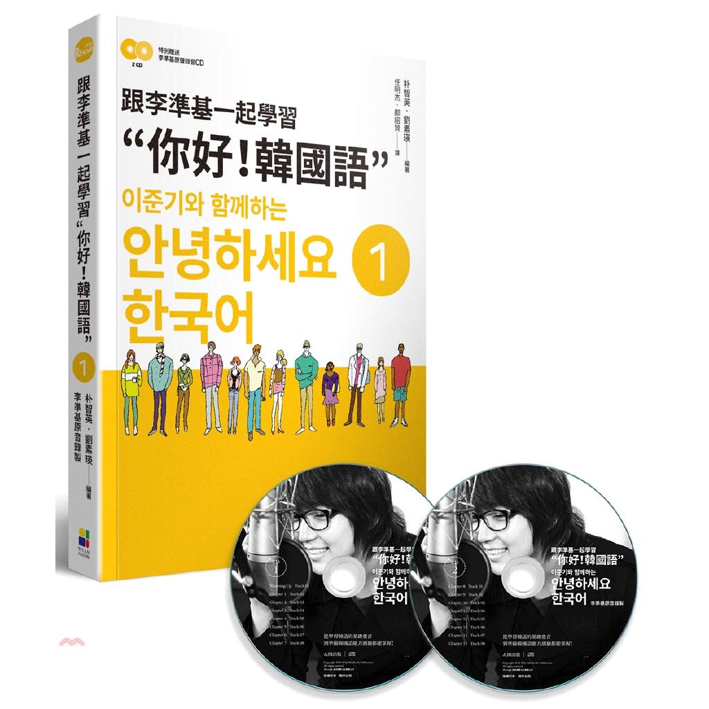 """本教材以韓流明星李準基的標準錄音,加上特別企劃""""和李準基聊天""""單元, 提供目標與對象的投射,讓學習語言變成夢想的寄託,開拓視野的另一種途徑。 我想跟喜歡的偶像明星說, 你的作品帶來希望與夢想! 我想讀"""