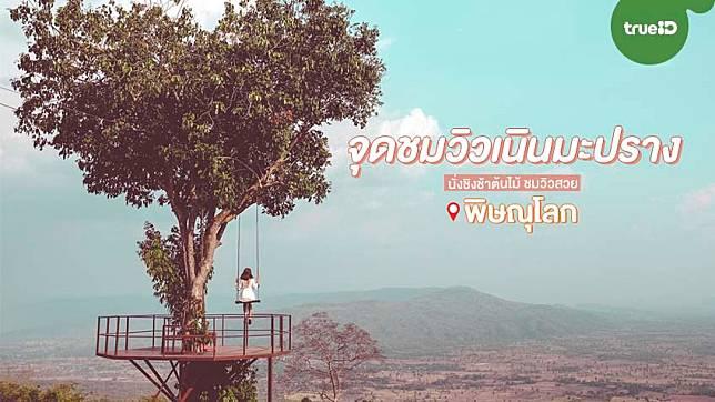 จุดชมวิวเนินมะปราง จุดชมวิวที่สวยที่สุดในพิษณุโลก นั่งชิงช้าต้นไม้ที่บ้านสวนชมวิวภูรักไทย