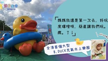 【專欄作家:Alfred媽媽】限時活動 - 全港首個大型B.DUCK充氣水上樂園