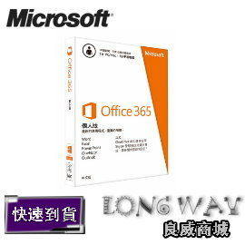woRd+Excel+PowerPoint+OneNote+Outlook n1T雲端硬碟