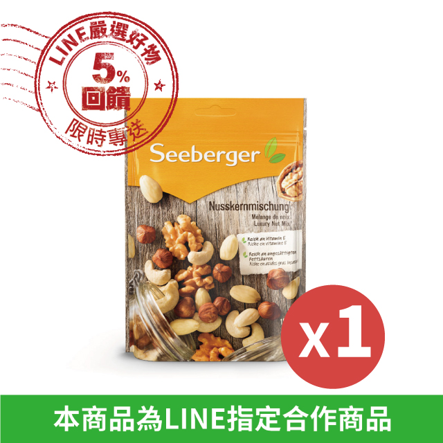 喜德堡頂級綜合堅果150公克/包