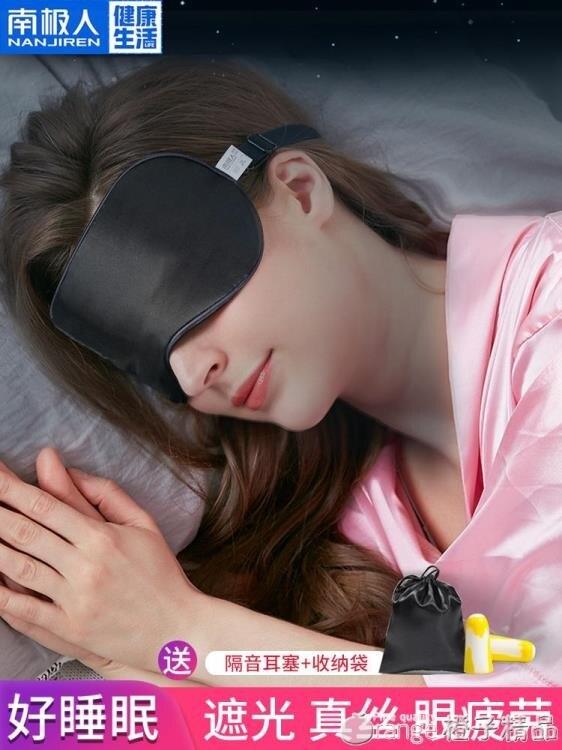 【快速出貨】南極人真絲眼罩睡眠神器遮光眼照睡覺學生透氣男女緩解眼疲勞眼覃