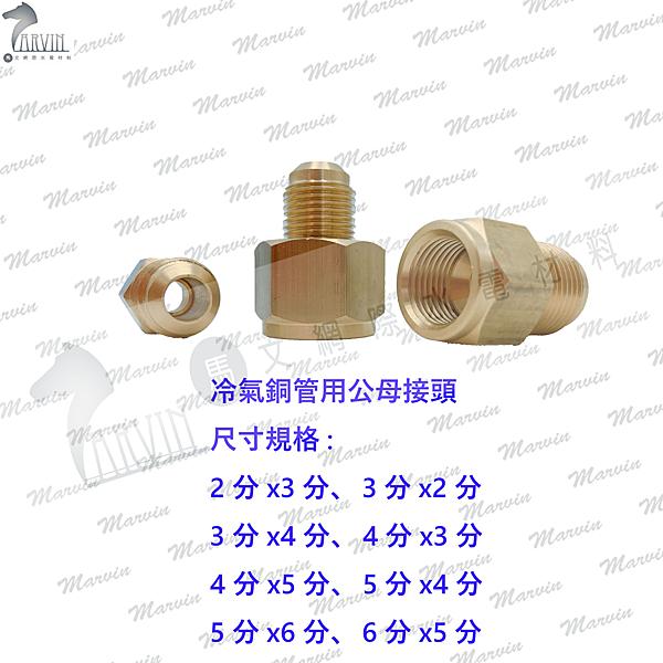 冷氣銅管用公母頭。