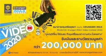 """การประกวดคลิปวิดีโอ KRUNGSRI IMAX Video Contest 2020 หัวข้อ """" ดูหนังวิถีใหม่ ไร้เงินสด ที่กรุงศรีไอแมกซ์ ความห่วง ไม่เคยห่าง"""" ชิงรางวัลรวมมูลค่ากว่า 200,000 บาท"""