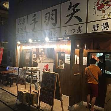 手羽矢 南行徳店のundefinedに実際訪問訪問したユーザーunknownさんが新しく投稿した新着口コミの写真