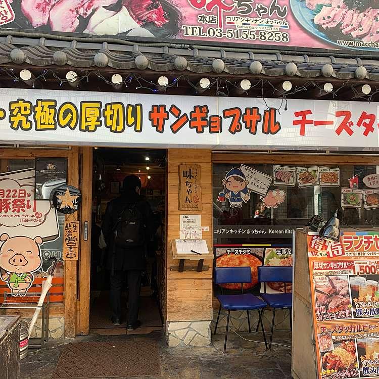 実際訪問したユーザーが直接撮影して投稿した百人町韓国料理コリアンキッチン 味ちゃん1号店の写真