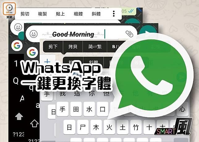 毋須記符號!WhatsApp訊息一鍵轉字體效果(設計圖片)