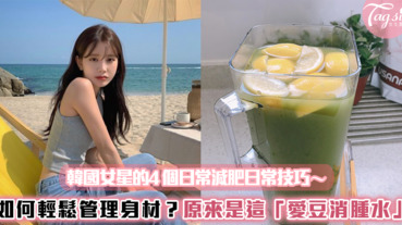 韓國女星都如何管理身材?4個日常減肥日常技巧學起來 ~還有女團間瘋傳的「愛豆消腫水」!