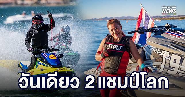 ทัพเจ็ตสกีไทย กระหึ่มสหรัฐฯ ผลงานเยี่ยมวันเดียวคว้า 2 แชมป์โลก