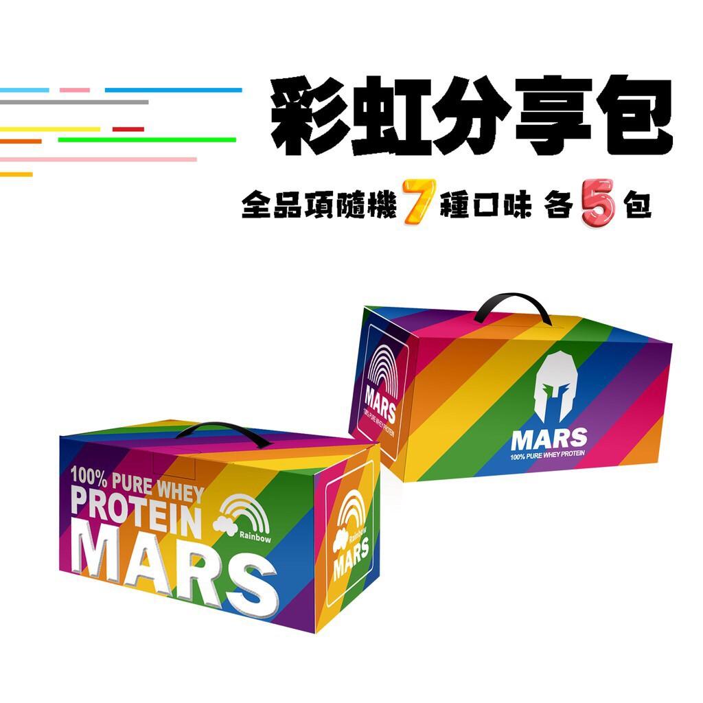 【MARS】 戰神MARS 乳清蛋白 彩虹分享包 (烏龍奶茶 抹茶奶綠 巧克力 芒果 焦糖瑪奇朵 香草 草莓牛奶)