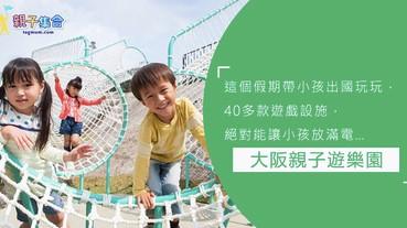 大阪親子遊樂園!40多款遊戲設施,大小朋友都適合玩喔~一年四季都有特色