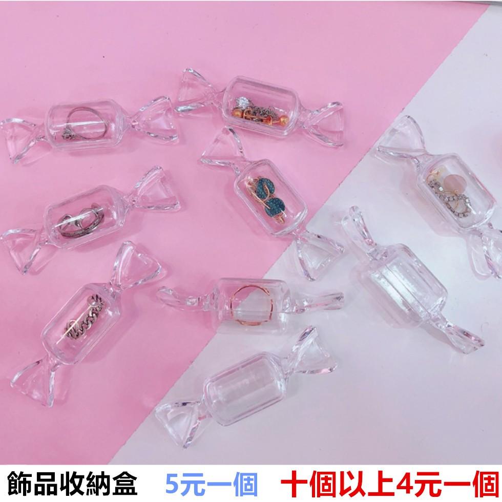 【滿額免運】 糖果造型耳環飾品收納盒 耳飾戒指項鏈小收納盒T655 糖果盒 飾品盒 情人節婚禮包装 飾品收納方便攜帶