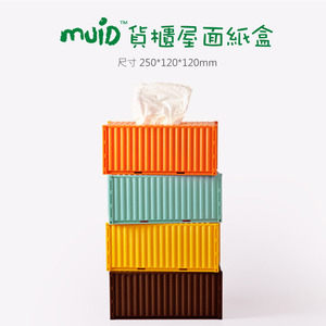 【MUID】 DIY組裝貨櫃屋面紙盒咖啡