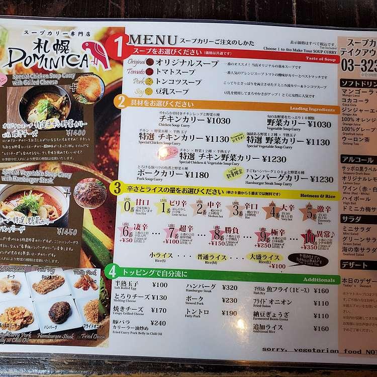 実際訪問したユーザーが直接撮影して投稿した新宿カレー東京ドミニカの写真