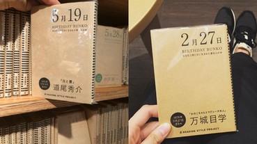 最浪漫禮物!日本推出「搜尋與你同天生日的作家」套書 書架上美麗邂逅!