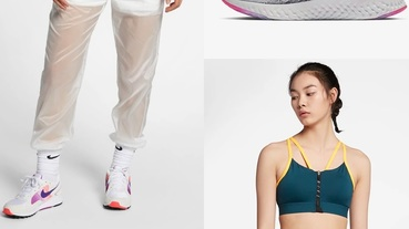 Nike折扣季開跑!球鞋服飾通通都打折,趁這波入手荷包君也不失血