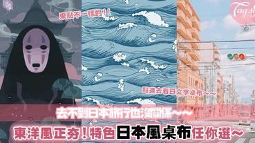 東洋風正夯!沒錢、沒時間不要緊,這些日本風桌布帶你走一趟日本,日本文字超有味道!