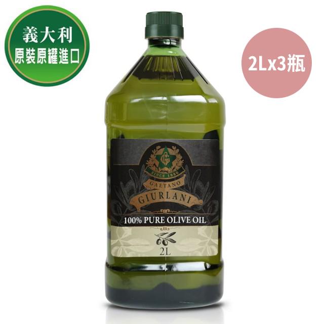 義大利品牌SINCE1880年;Pure等級純橄欖油;中.高溫料理適用;PET包裝