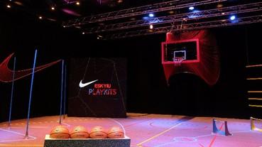什麼?這座最潮球場竟是用「Nike 廢棄球鞋」打造而成!直擊香港 Nike Eskyiu Playkits!