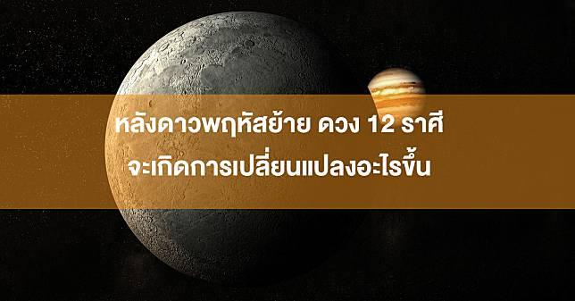 เช็กด่วน! หลังดาวพฤหัสย้าย ดวง 12 ราศี จะเกิดการเปลี่ยนแปลงอะไรขึ้น