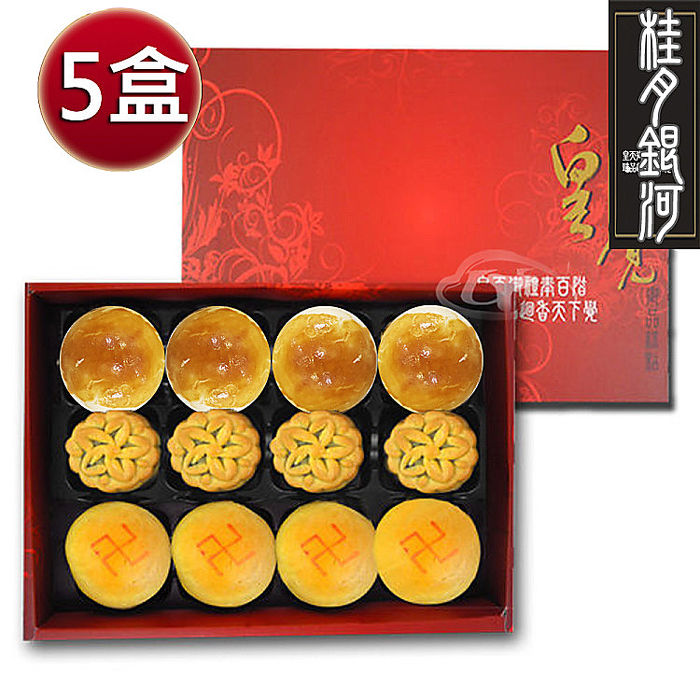 預購-皇覺 中秋臻品系列-桂月銀河精選禮盒組12入裝(黃金乳酪酥+綠豆椪+廣