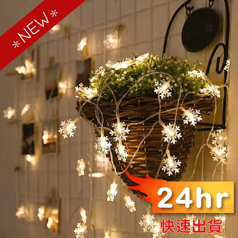 聖誕必備 冬日雪花燈串3米20燈【奇趣生活】 LED裝飾燈 聖誕節 櫥窗佈置 婚禮佈置 派對生日 照片牆裝飾