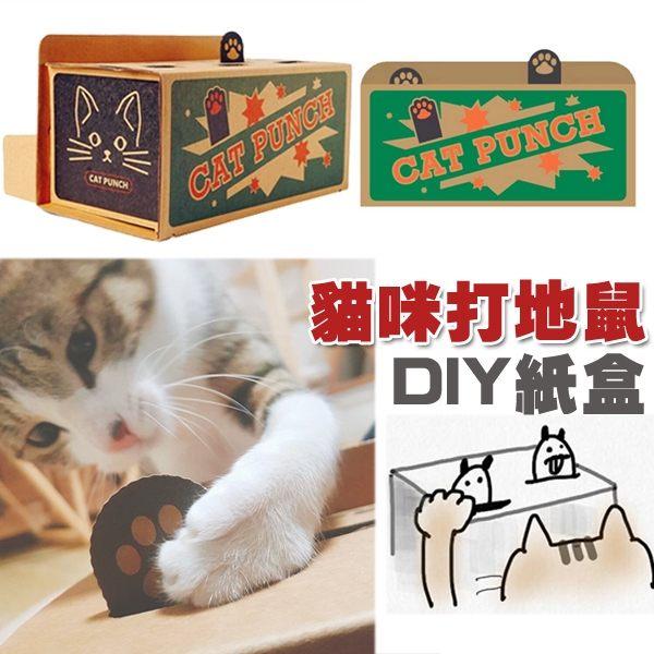 貓咪打地鼠 互動玩具,DIY組裝