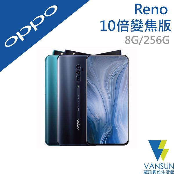 【贈自拍棒+觸控筆】OPPO Reno 10倍變焦版 CPH1919 8GB/256GB 6.6吋 智慧型手機【葳訊數位生活館】