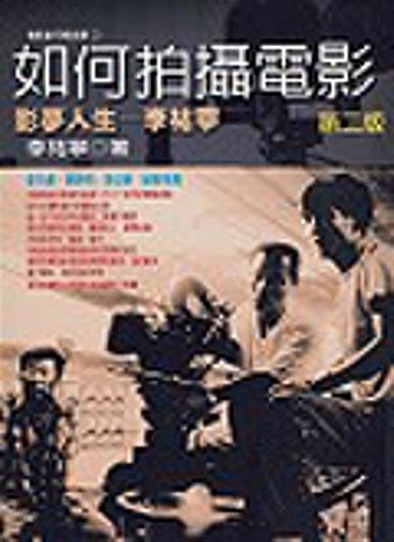 出版日期:2004-11-02 ISBN/ISSN:9576677580 作者:李祐寧