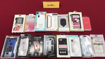 七成五手機殼含雙酚A,包含蘋果官網販售iPhone矽膠保護殼 消基會:新世代掌上危機
