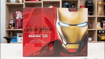 可聲控開闔面罩與燈光!鋼鐵人 Iron Man Mark VII 1:1 頭盔開箱