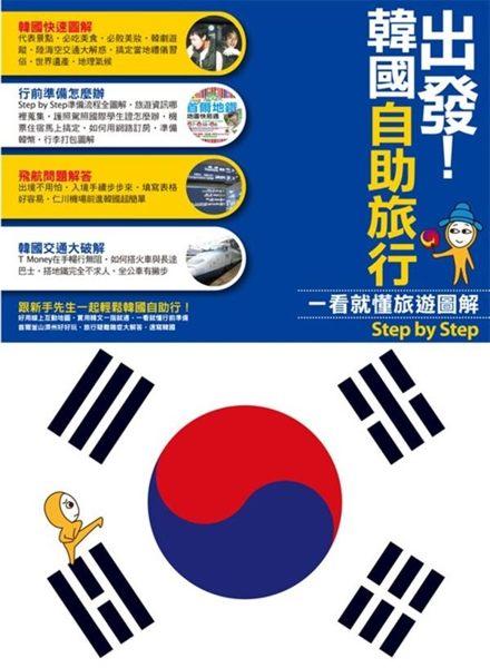 在韓劇的催化下,韓國近年來成為國人興趣愈來愈濃厚的國家,包括獨特的人文、風格強烈...