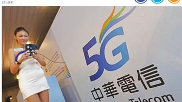 5G開台,4G變慢了嗎?