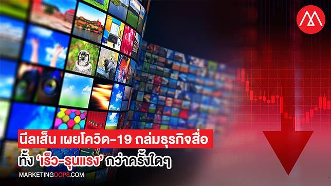 'นีลเส็น' เผยพายุที่ชื่อ โควิด-19 ถล่มธุรกิจสื่อทั้ง 'เร็ว-รุนแรง' กว่าทุกวิกฤตที่ไทยเคยมีมา