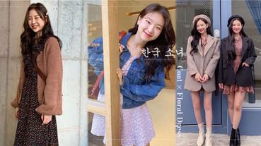 韓妞最愛的5種「外套 X 碎花洋裝」穿搭公式大公開!穿對還能直接達到-2kg視覺效果~