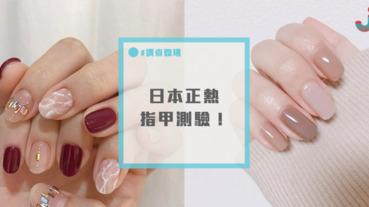 【心理測驗】日本正火熱的「指甲診斷」!從指甲形狀看個性!