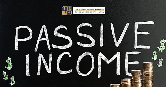 """Passive Income""...คำตอบของการออมของ 'คน 4.0'"