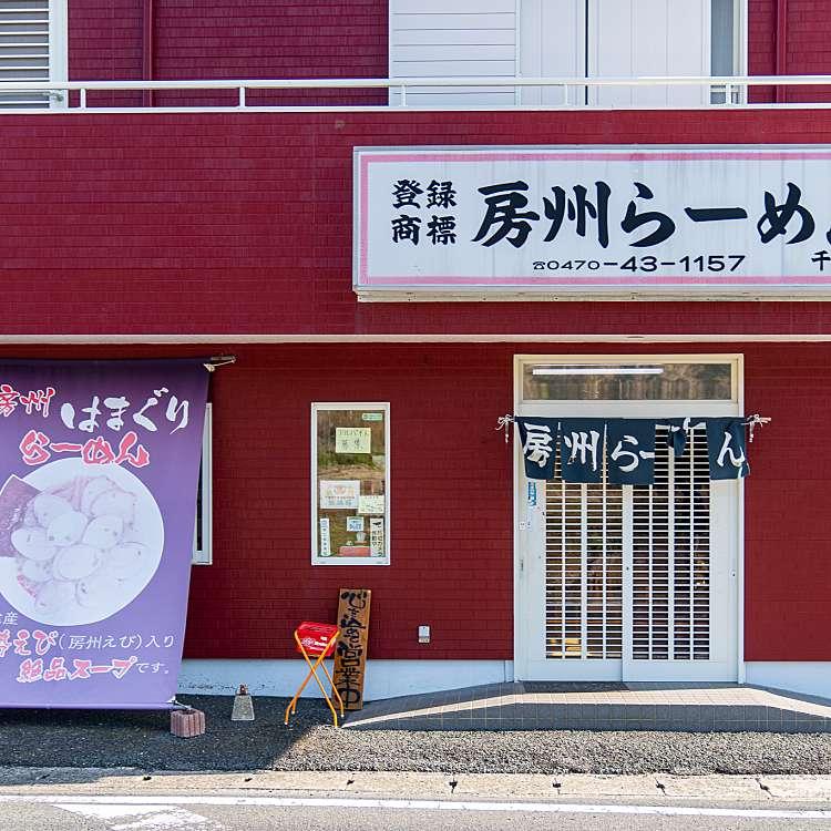 実際訪問したユーザーが直接撮影して投稿した千倉町白間津ラーメン・つけ麺房州らーめんの写真
