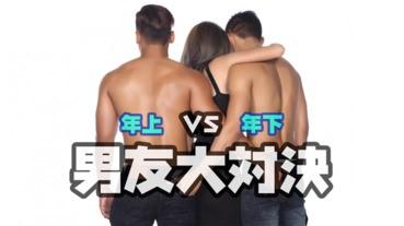 【男友大對決】年上男生 VS 年下男生,女生如何選擇?