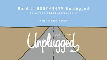 日雜新血 /《HOUYHNHNM Unplugged》雜誌即將創刊