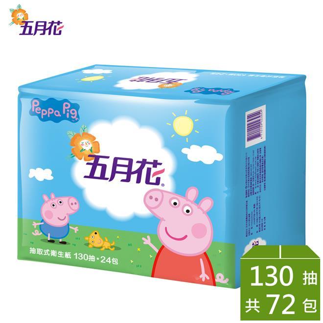 【愛心專區】五月花抽取式衛生紙130抽*24包*3袋-粉紅豬小妹版(佩佩豬版)