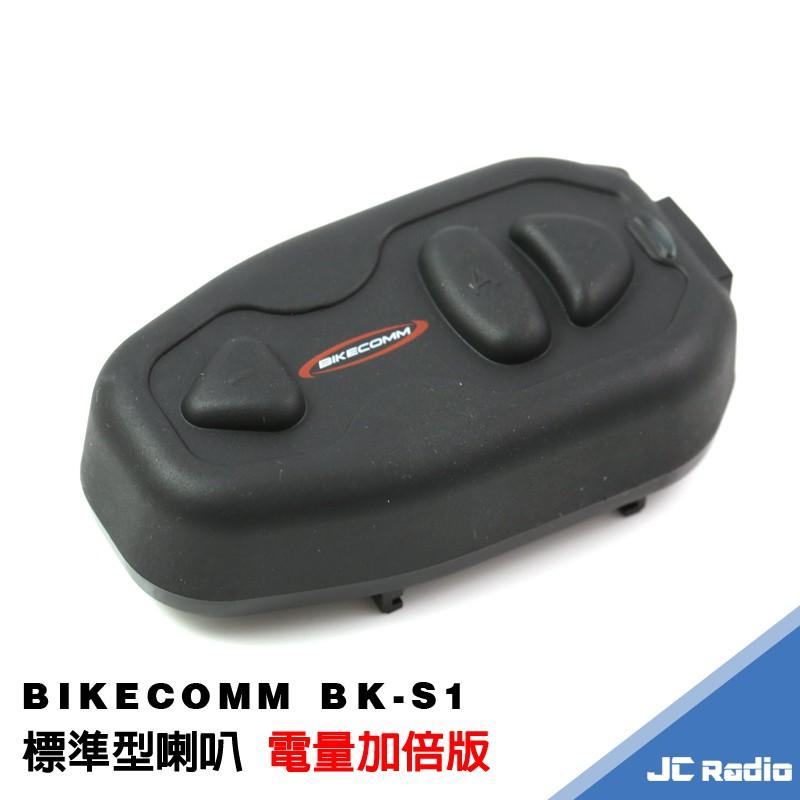 [現貨] BIKECOMM BK-S1 安全帽藍芽耳機 標準版喇叭 電量加倍版 BK S1