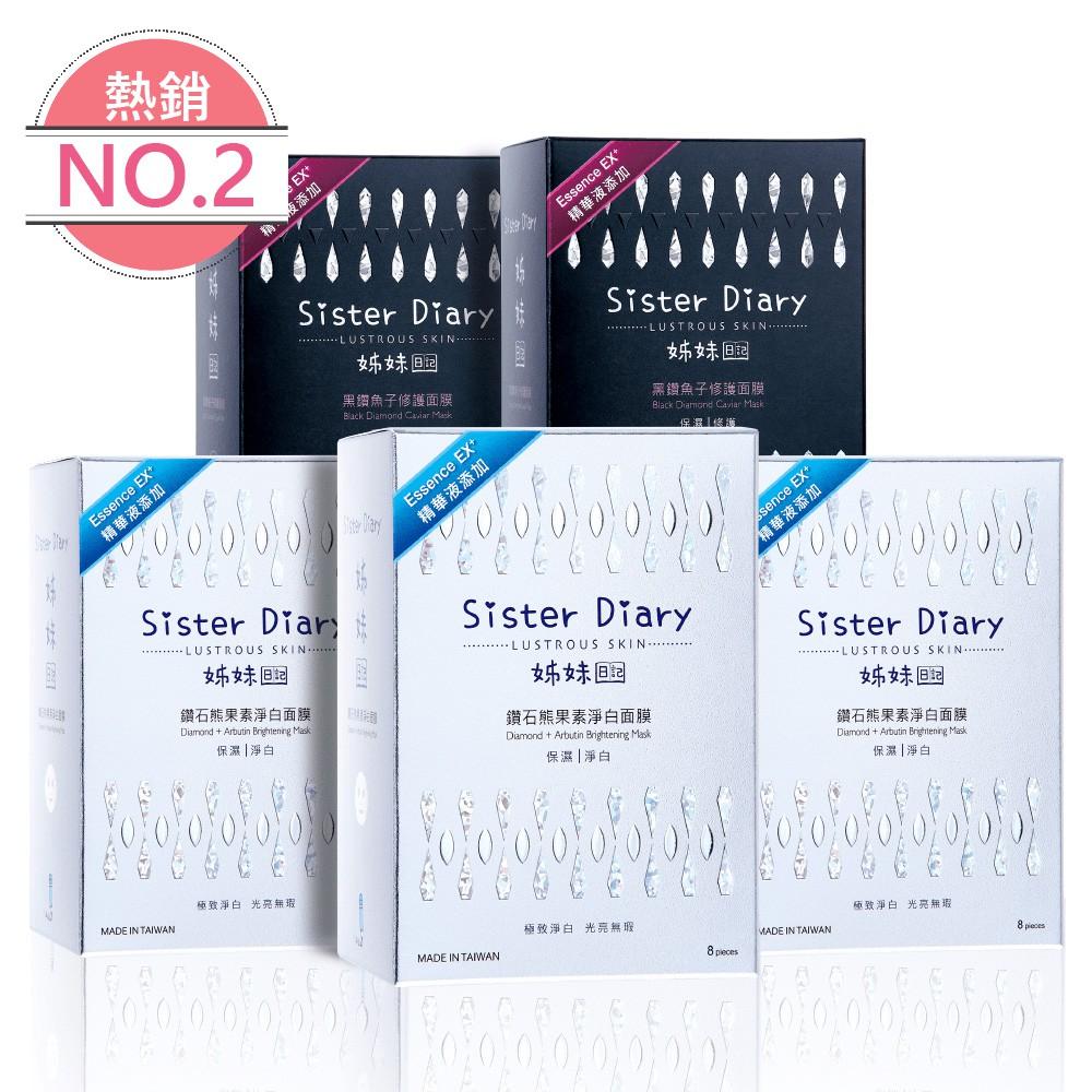 【姊妹日記】深度淨白組5盒 | 白臉夢冒險王